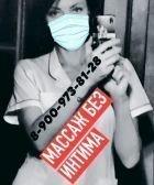 Массаж ПРОСТАТЫ♥️1000 — классический массаж от Рязанская проститутки - 2000 руб. в час